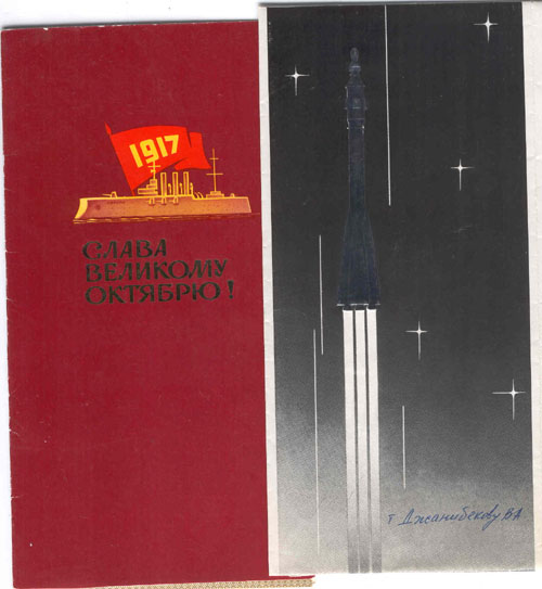 # alddc209            Greeting card from cosmonaut Volynov family to cosmonaut Dzhanibekov family 1