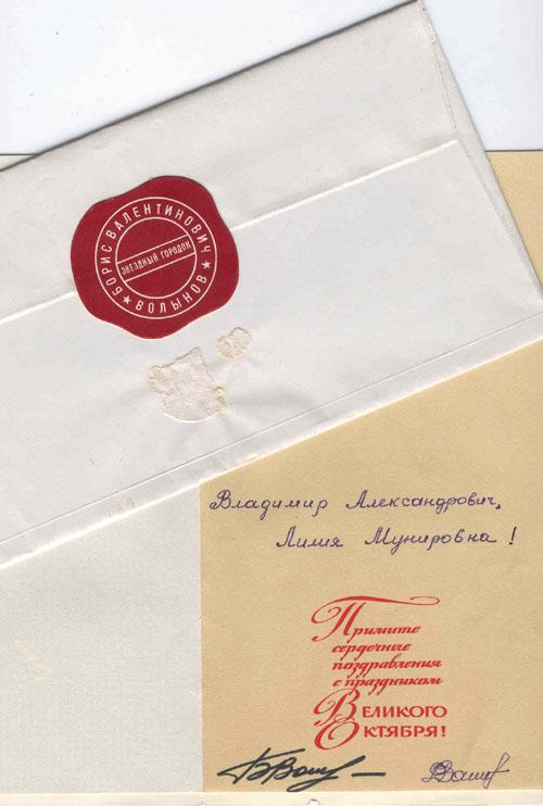 # alddc209            Greeting card from cosmonaut Volynov family to cosmonaut Dzhanibekov family 2