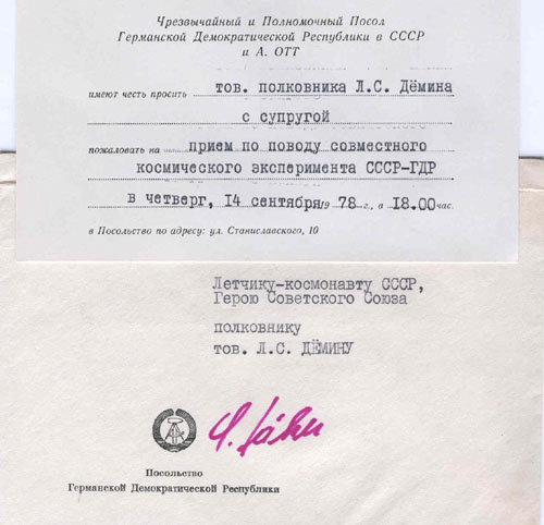 # alddc210            Inviatation from East German embassy to Dyomin signed by cosmonaut Jahn 1