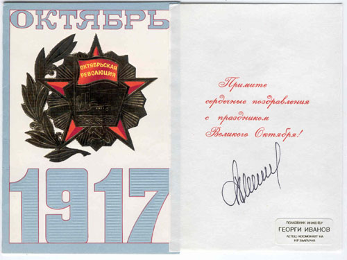 # alddc211            Greeting card from cosmonaut Ivanov to Leonov. 1