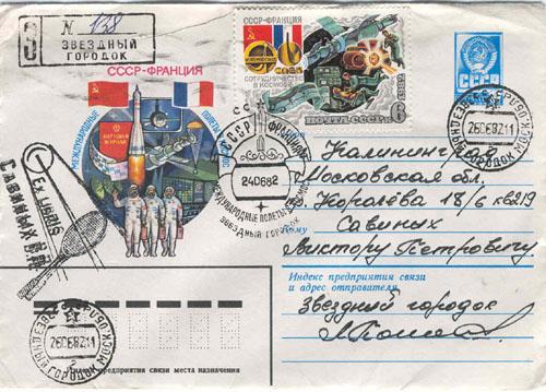 # alddc213            Letter from cosmonaut L.Popov to cosmonaut V.Savinykh 1
