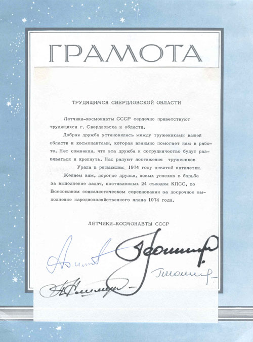 # alddc150            Diploma of Cosmonaut Training Center signed by 4 cosmonauts 3