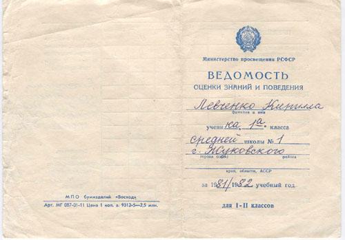 # aldd099            Cosmonaut Levchenko son signed school report 2