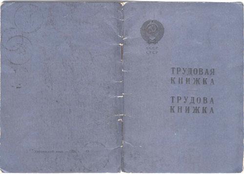 # aldd098            Labour book ID of cosmonaut Anatoliy Levchenko 1
