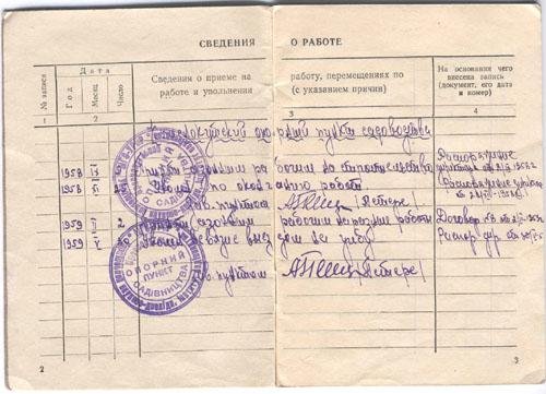 # aldd098            Labour book ID of cosmonaut Anatoliy Levchenko 3