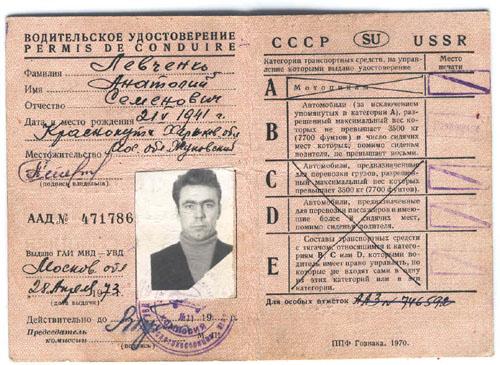# aldd097            Driver License of cosmonaut Anatoliy Levchenko 1