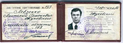 # aldd096            Cosmonaut Anatoliy Levchenko City Council Deputy Member ID 1