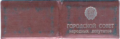 # aldd096            Cosmonaut Anatoliy Levchenko City Council Deputy Member ID 2