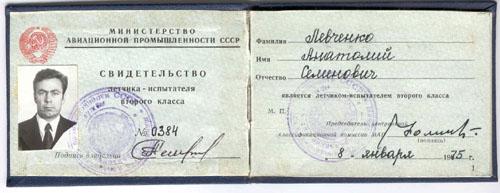 # aldd095            Pilot book of cosmonaut A.Levchenko 1