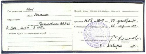 # aldd095            Pilot book of cosmonaut A.Levchenko 3