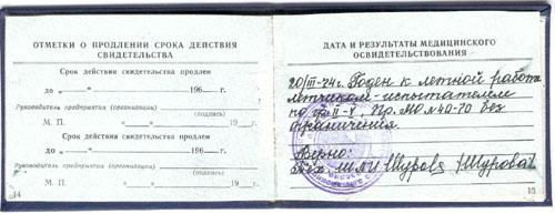 # aldd095            Pilot book of cosmonaut A.Levchenko 5