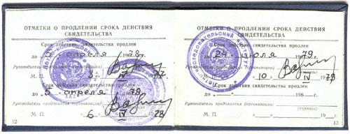 # aldd095            Pilot book of cosmonaut A.Levchenko 4