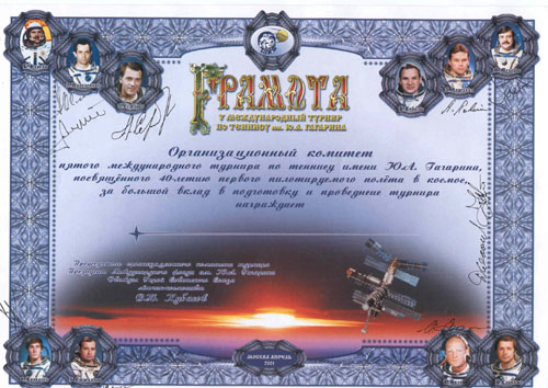 # alddc170            Gagarin Prize Tennis Tournament Diplomas signed by 8 cosmonauts 1