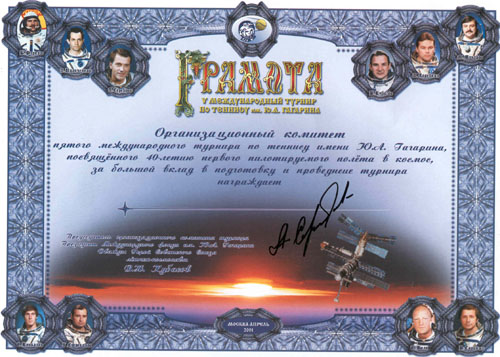 # alddc170            Gagarin Prize Tennis Tournament Diplomas signed by 8 cosmonauts 2