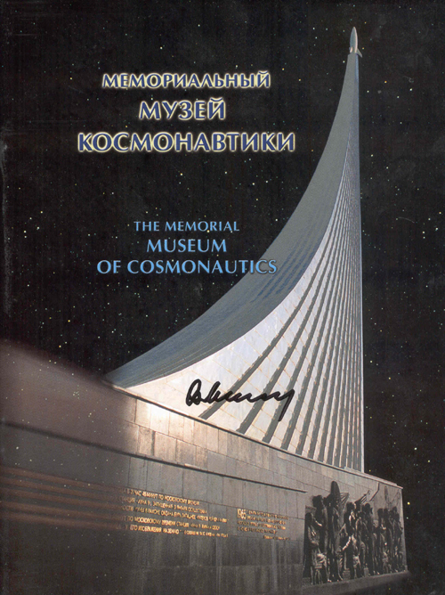 # eb099            Cosmonautics Museum book autographed by K.Feoktistov 1