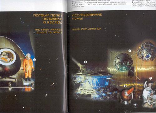 # eb099            Cosmonautics Museum book autographed by K.Feoktistov 3