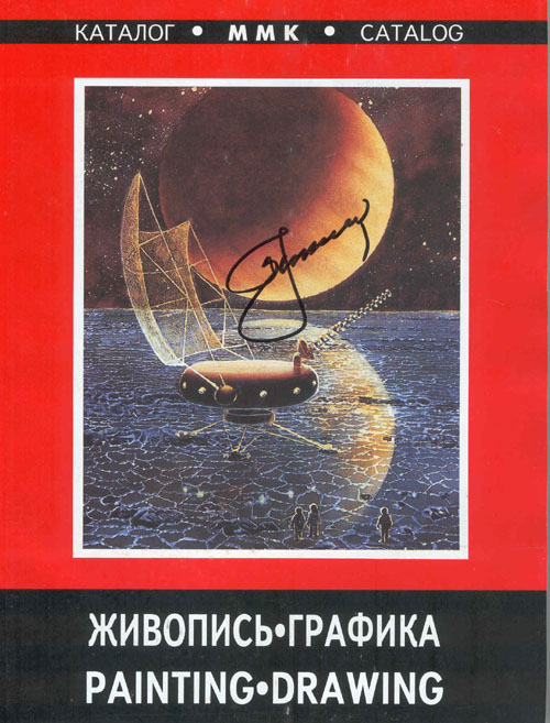 # eb098            Leonov signed Cosmonautics Museum Space Art Catalog 1
