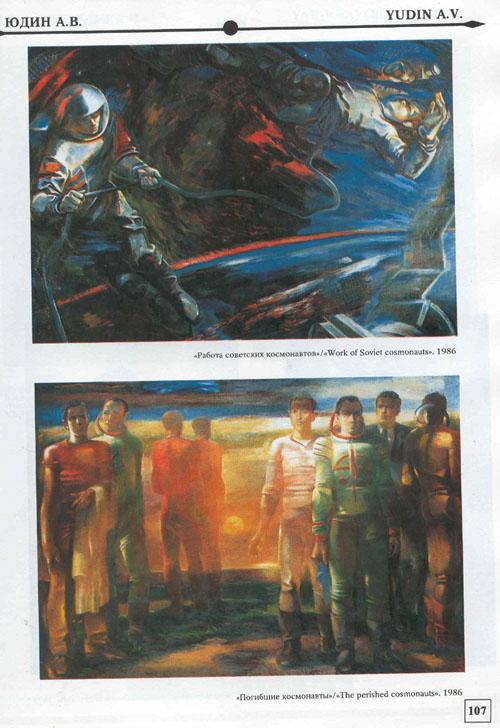 # eb098            Leonov signed Cosmonautics Museum Space Art Catalog 3
