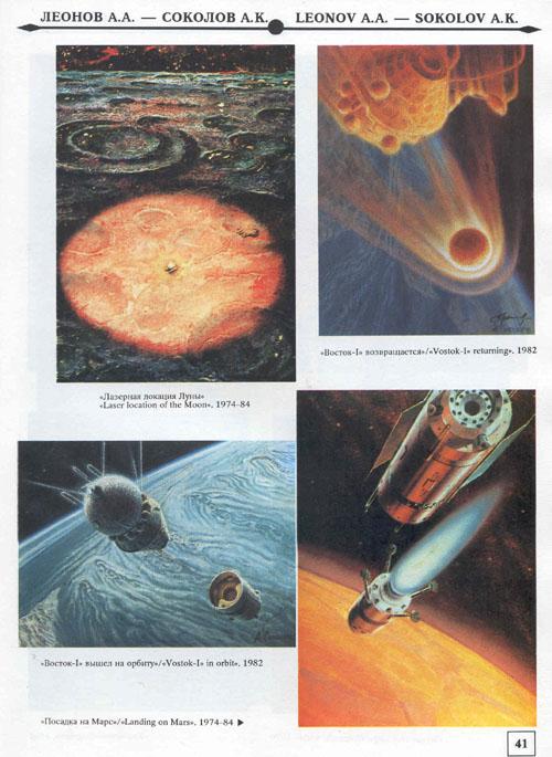 # eb098            Leonov signed Cosmonautics Museum Space Art Catalog 4