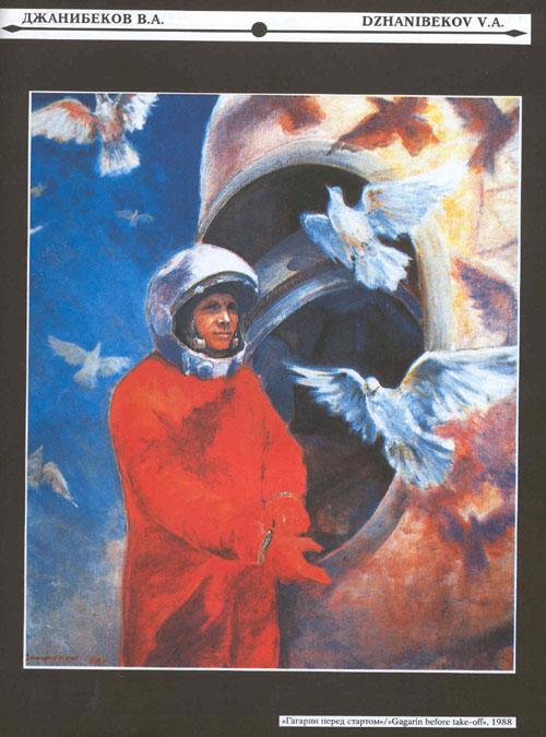 # eb098            Leonov signed Cosmonautics Museum Space Art Catalog 5