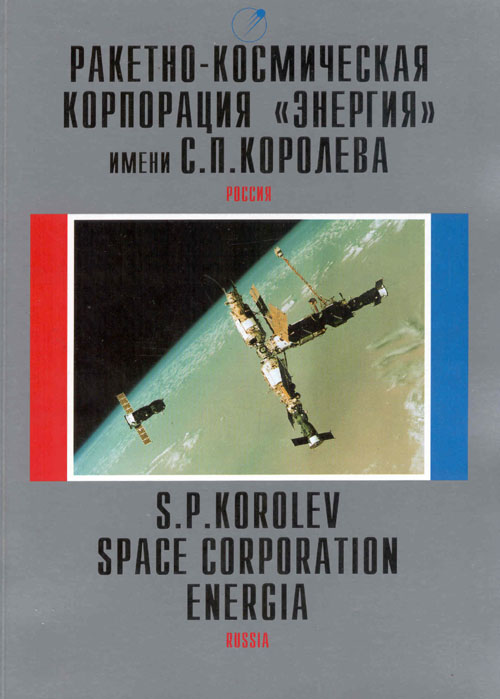 # eb100            S.P.Korolev Space Corporation Energia signed by cosmonauts books. 1