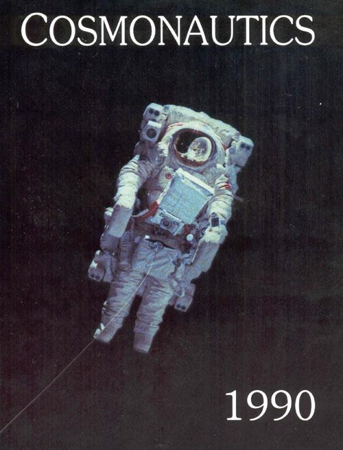 # hm126            Cosmonautics 1990 autographed book 1