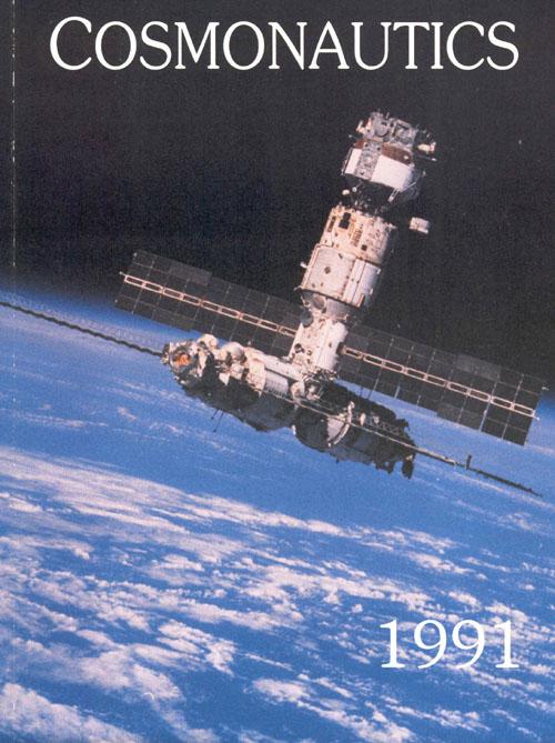 # eb127            Cosmonautics 1991 autographed book 1