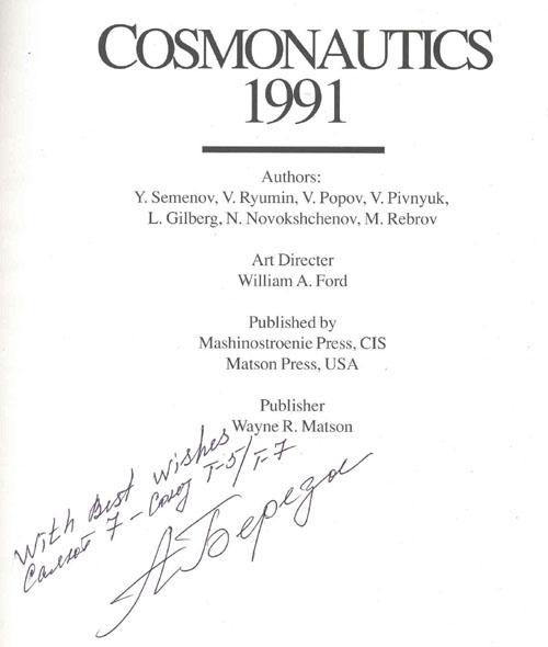 # eb127            Cosmonautics 1991 autographed book 2