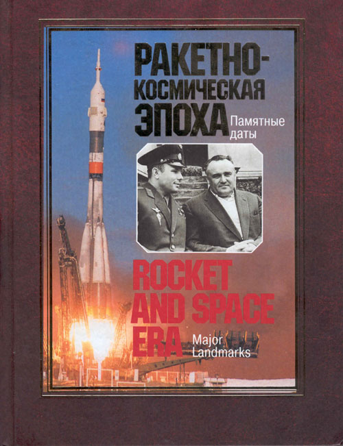 # eb131            Rocket and Space Era autographed book 1