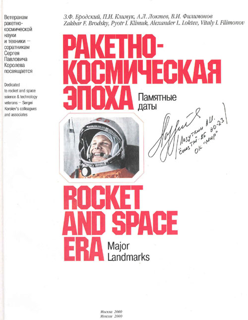 # eb131            Rocket and Space Era autographed book 2