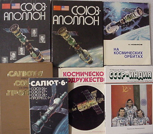 # rl109            Books devoyed Soyuz-Apollo (ASTP) and Intercosmos program 1
