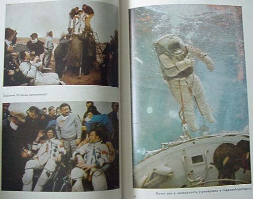 # rl104            Book dedicated 25 years of Gagarin flight 3