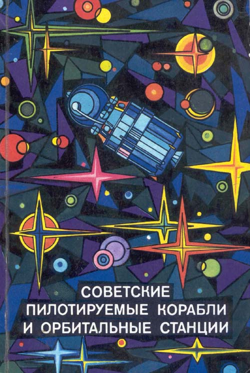 # cb150            From A.Leonov library `Soviet manned ships and orbital stations` book 1