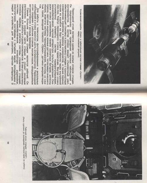 # cb150            From A.Leonov library `Soviet manned ships and orbital stations` book 3