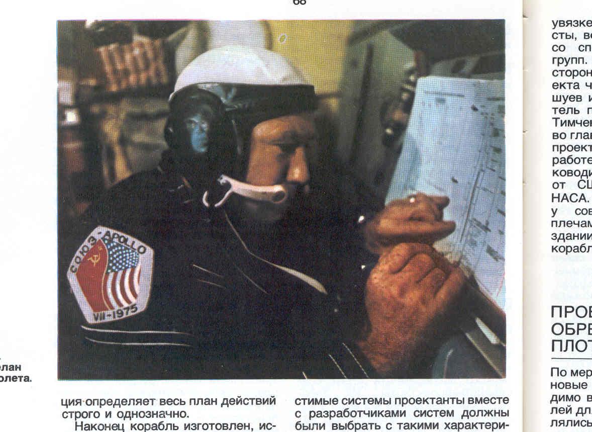 # cb100            Soyuz & Apollo book signed by Leonov and Kubasov 5