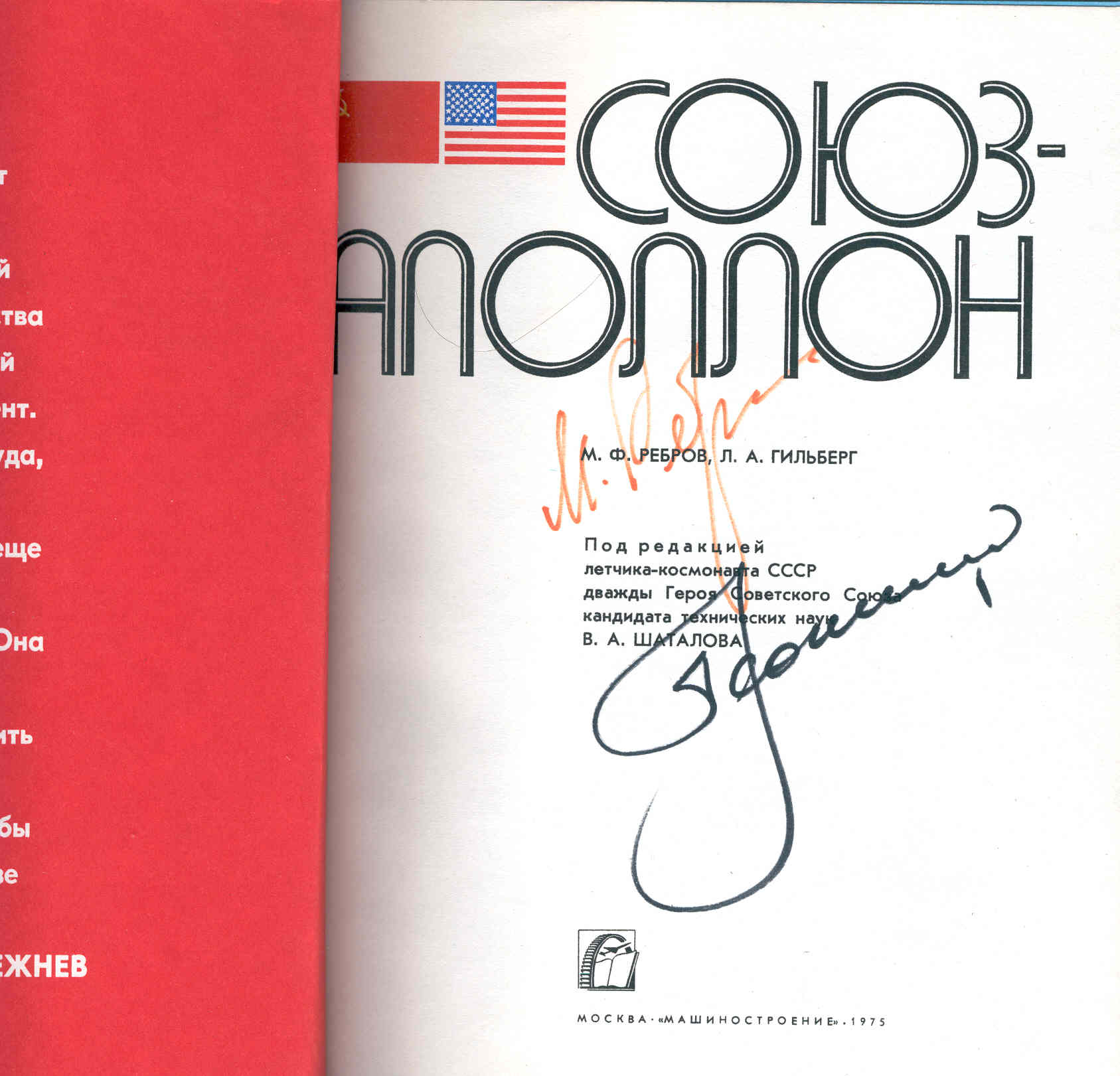 # cb101            Soyuz-Apollo book signed by Alexei Leonov and autor 2