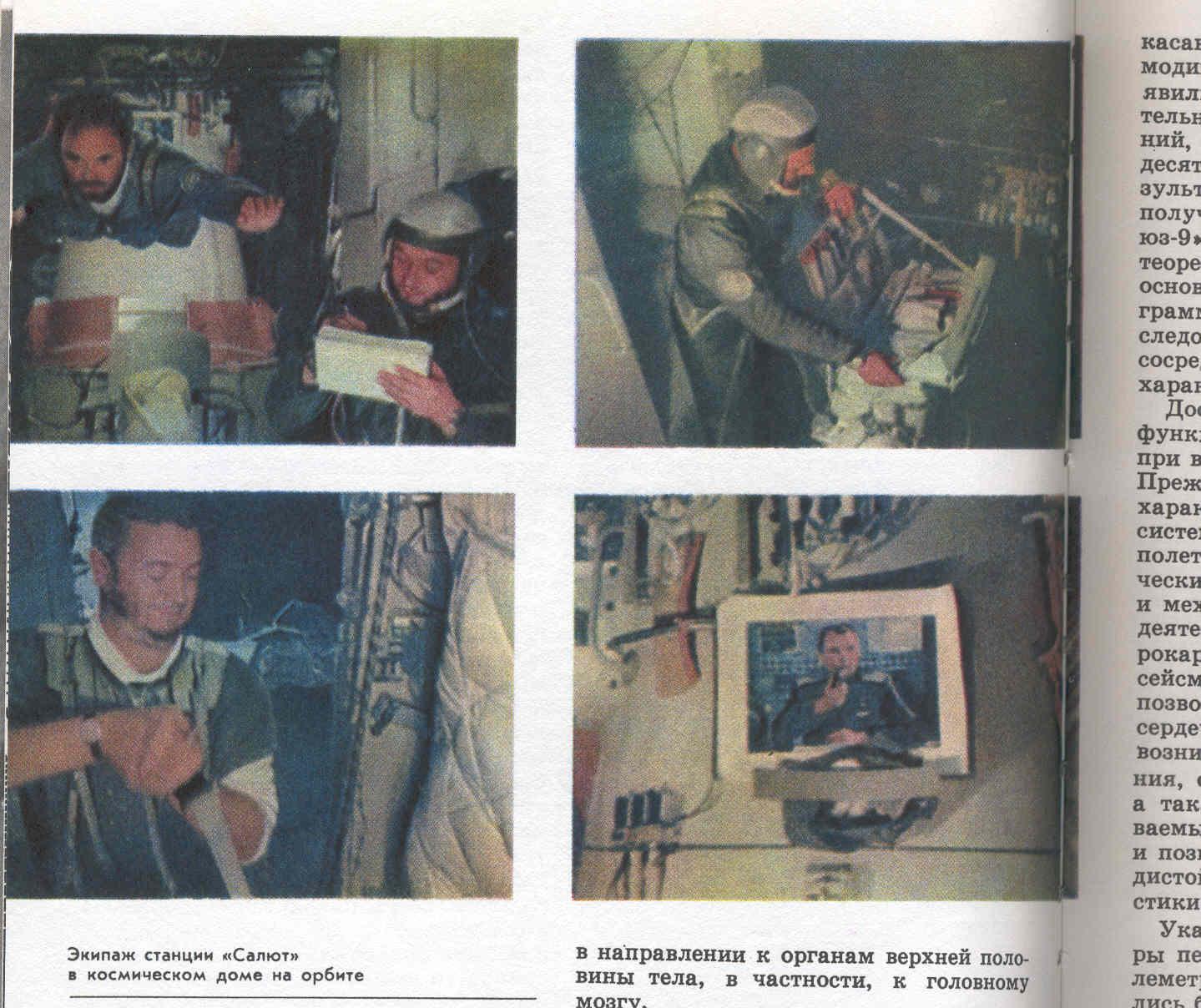 # cb160            7 Cosmonauts autographed Salyut-1/Soyuz-11 book 4