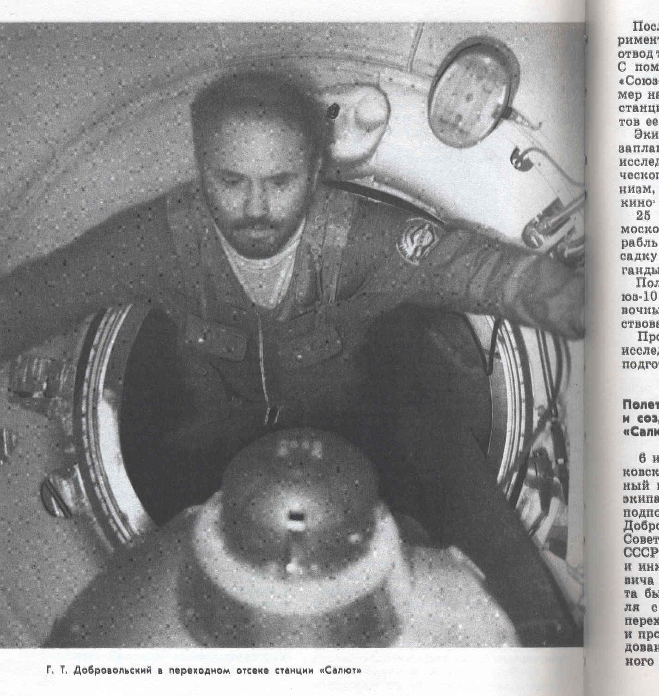# cb160            7 Cosmonauts autographed Salyut-1/Soyuz-11 book 5