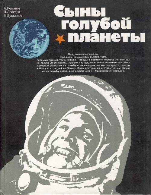 # cb165            13 cosmonauts autographed book `Sons of the Blue Planet` 1