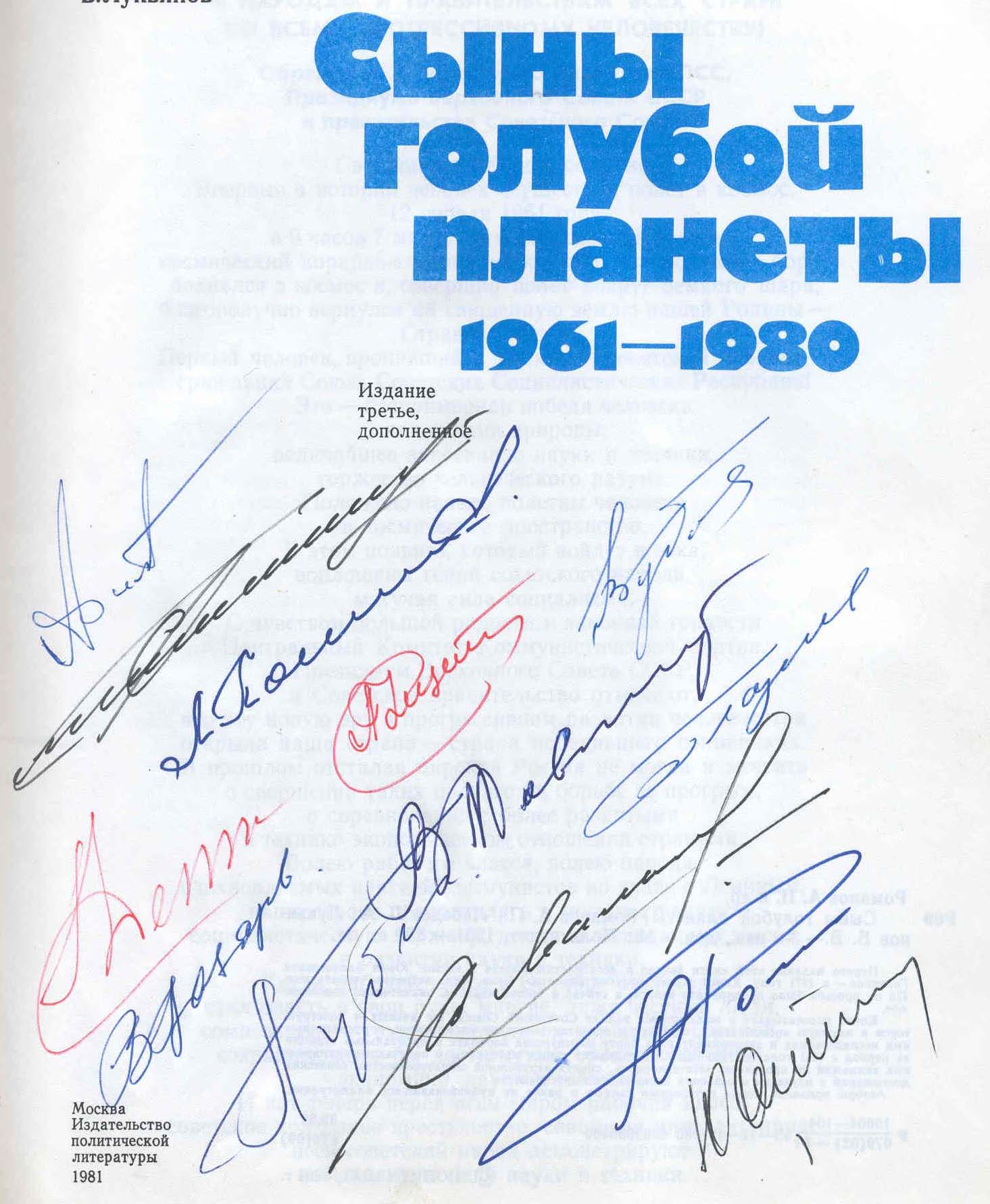 # cb165            13 cosmonauts autographed book `Sons of the Blue Planet` 2
