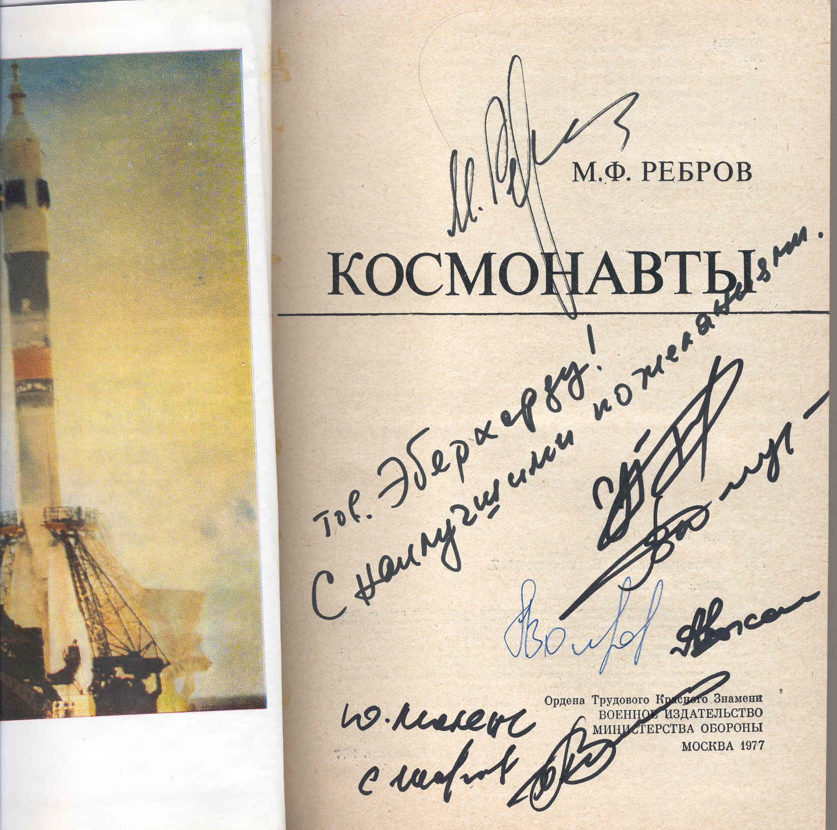 # cb170            Cosmonauts book autographed by autor and 7 cosmonauts 2