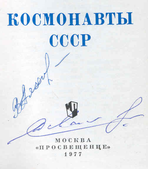 # cb171            USSR Cosmonauts book from library of V.Lyakhov (signed by 6) 2