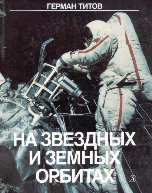# cb180            G.Titov book autographed by 7 cosmonauts 1