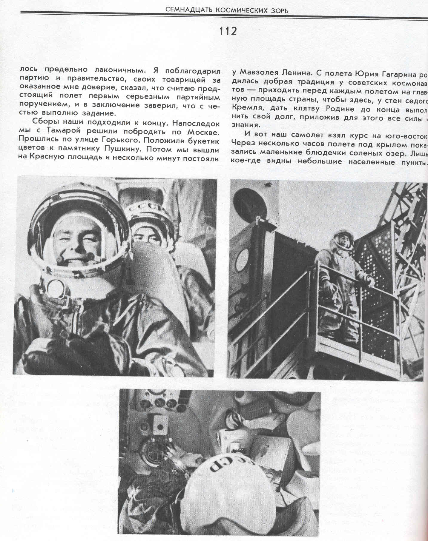 # cb180            G.Titov book autographed by 7 cosmonauts 5