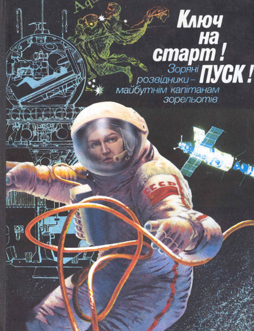 # cb185            Cosmonaut V.Bikovskiy`s library book `Key to the start! Launch!` 1
