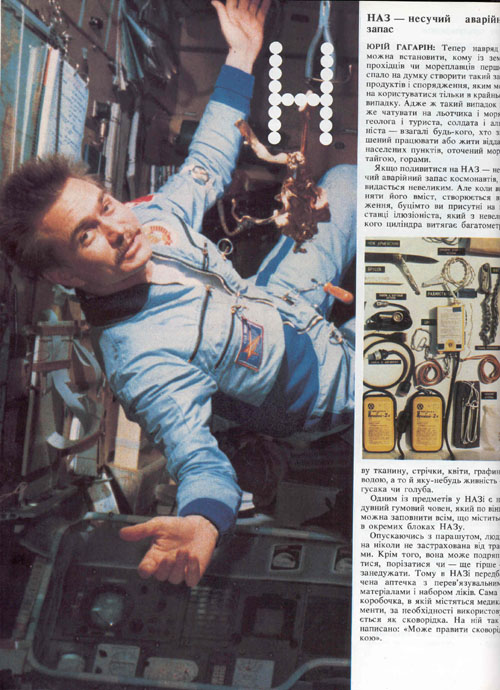 # cb185            Cosmonaut V.Bikovskiy`s library book `Key to the start! Launch!` 4