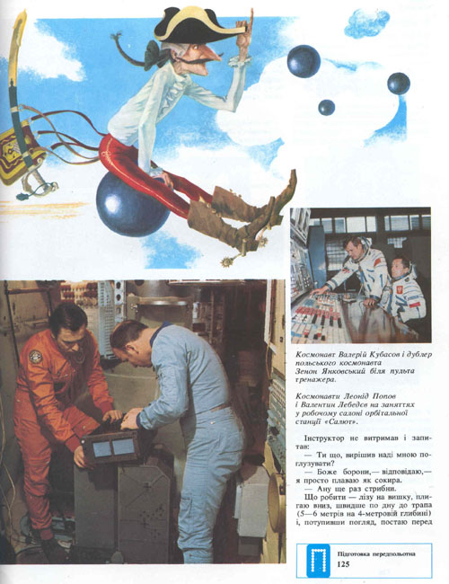 # cb185            Cosmonaut V.Bikovskiy`s library book `Key to the start! Launch!` 5
