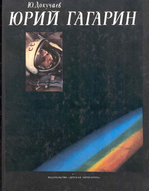 # cb190            Seven cosmonauts autographed book about Yuri Gagarin 1