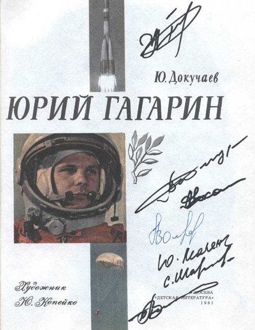 # cb190            Seven cosmonauts autographed book about Yuri Gagarin 2