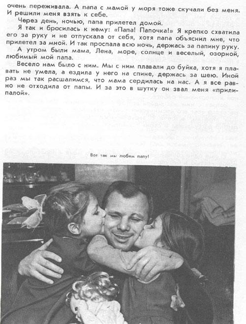 # cb190            Seven cosmonauts autographed book about Yuri Gagarin 5